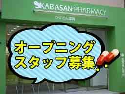 かばさん薬局 川口店(仮名称)