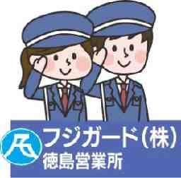 フジガード 株式会社 徳島営業所