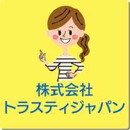 株式会社トラスティジャパン