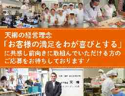 株式会社 天柳 本社内厨房
