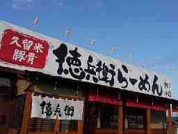 徳兵衛らーめん 柳川店