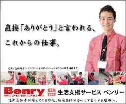 ベンリー日立鮎川店