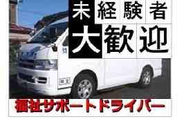 武州交通興業株式会社