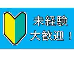 西日本エリートスタッフ株式会社