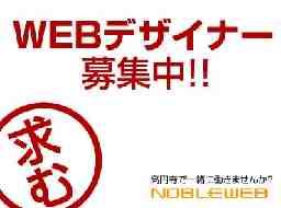 株式会社ノーブルウェブ