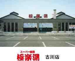 スーパー銭湯極楽湯 古川店