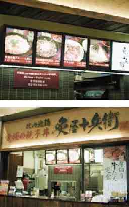 究極の親子丼 炙屋十兵衛 三井アウトレットパーク仙台港店
