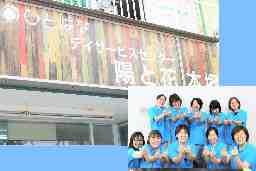 デイサービスセンター 陽と花 本郷