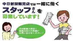 中日新聞三泗支部販売店 四日市保々店