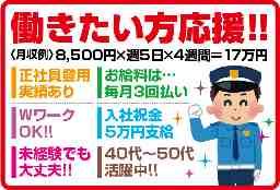 日本パトロール株式会社 四日市営業所