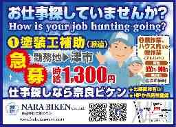 株式会社 奈良ビケン
