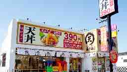 あさ山 丸亀店