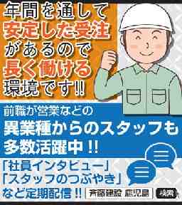 有限会社 斉藤建設
