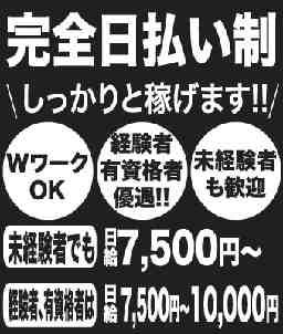 株式会社新井興産 鹿児島支店