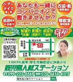 鹿児島人材ステーション 合同会社カシネットオフィス