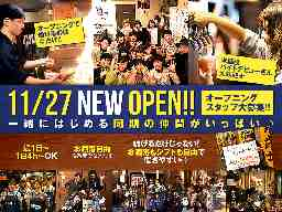 芋んちゅ藤枝駅前店