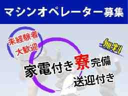 株式会社 J's Factory.広島支店 アクチャル事業部