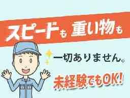 株式会社 J's Factory.神奈川支店 アクチャル事業部