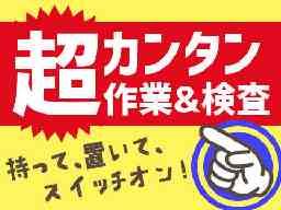 株式会社 J's Factory.北関東支店 プロダクト事業部