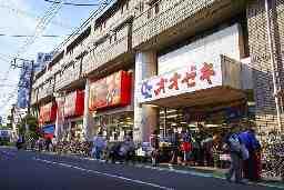 スーパーオオゼキ 矢部店