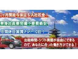 帝産京都自動車株式会社(帝産タクシー)