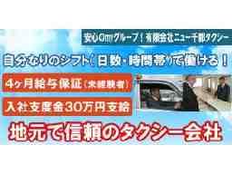 有限会社ニュー千都タクシー(myタクシーグループ)
