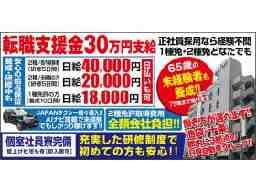 日興自動車株式会社グループ
