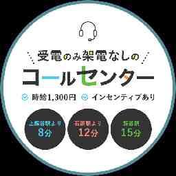 コールセンターの求人 埼玉県 熊谷市 熊谷駅 Indeed インディード