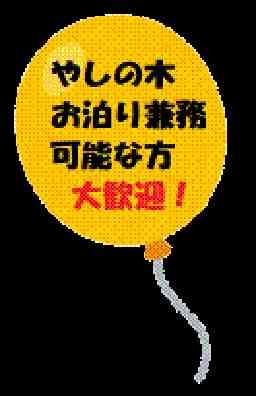 社会福祉法人小百合会おあしす湘南