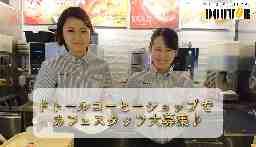 ドトールコーヒーショップ 麹町店