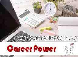 株式会社キャリアパワー