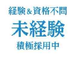 千葉営業所(千葉・さいたま) 営業管理四課(派遣元)