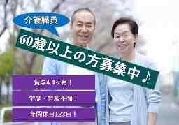 医療法人和同会 広島パークヒル病院・西広島幸楽苑・西広島あか り苑