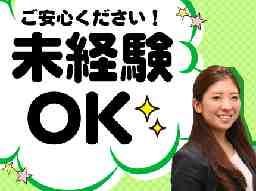 日研トータルソーシング株式会社