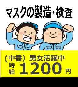 株式会社三幸コーポレーション 富士支社