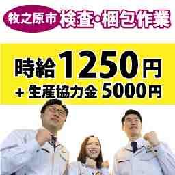株式会社三幸コーポレーション