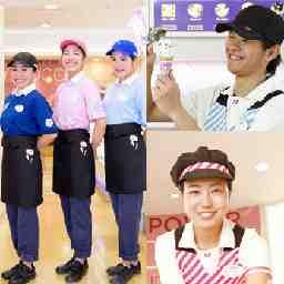 サーティワンアイスクリーム イオンモール宇城店