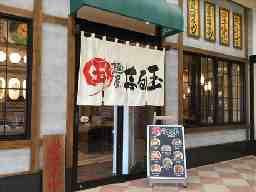 麺屋まる玉 東郷店