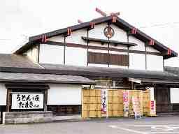 手造りうどん たまき直江店