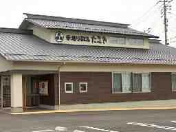 手造りうどん たまき浜田店