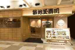 築地玉寿司 川越アトレマルヒロ店