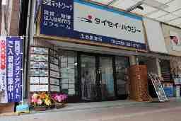タイセイ・ハウジー 広島営業所