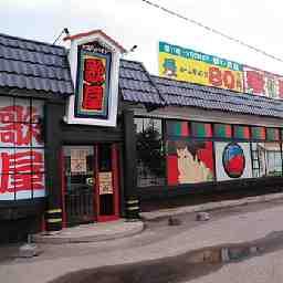 カラオケ歌屋 北見緑町店