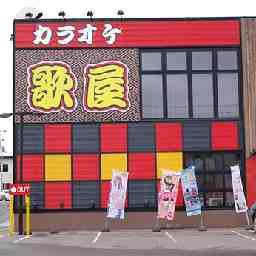 カラオケ歌屋 北見西富店