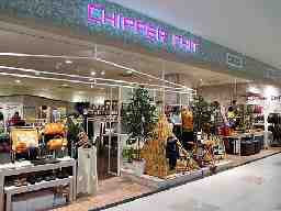 CHIPPER CHIT 田崎店