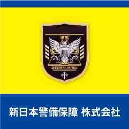 新日本警備保障 株式会社