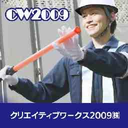 クリエイティブワークス2009 株式会社
