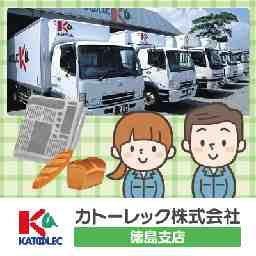 カトーレック 株式会社 徳島支店