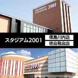 パチンコスタジアム2001 徳島川内店/徳島鴨島店
