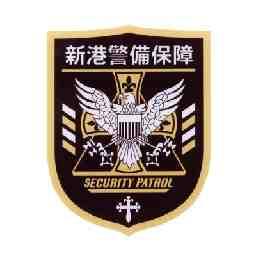 新港警備保障株式会社 徳島本社